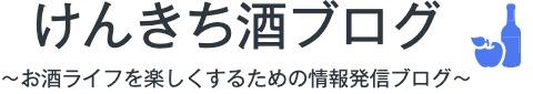 けんきち酒ブログ-SAKE IS LIFE-